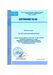 Katarakta-2007-1