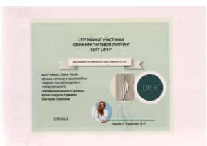 Nitovij-lifting-2018-1-e1591704843274