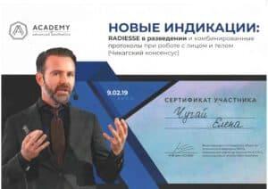 Radies-Kiyiv-2019-1-e1591704789644