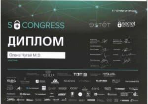 Sekretnij-kongress-Kiyiv-2019-1-e1591704721118