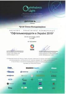 Spiker-moderator-sektsiyi-blefaroplastiki-Kiyiv-2019-1